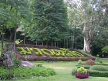 Muak Lek Arboretum